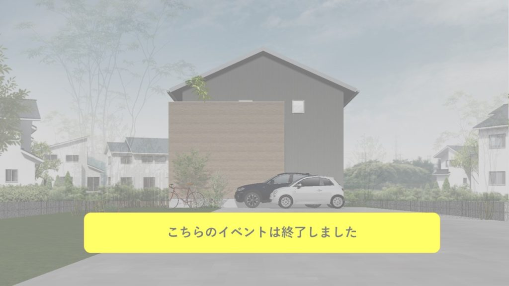 <終了> 「木目の美しいパッシブデザインの住まい」完成見学会