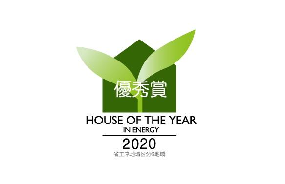 ハウス・オブ・ザ・イヤー・イン・エナジー2020受賞