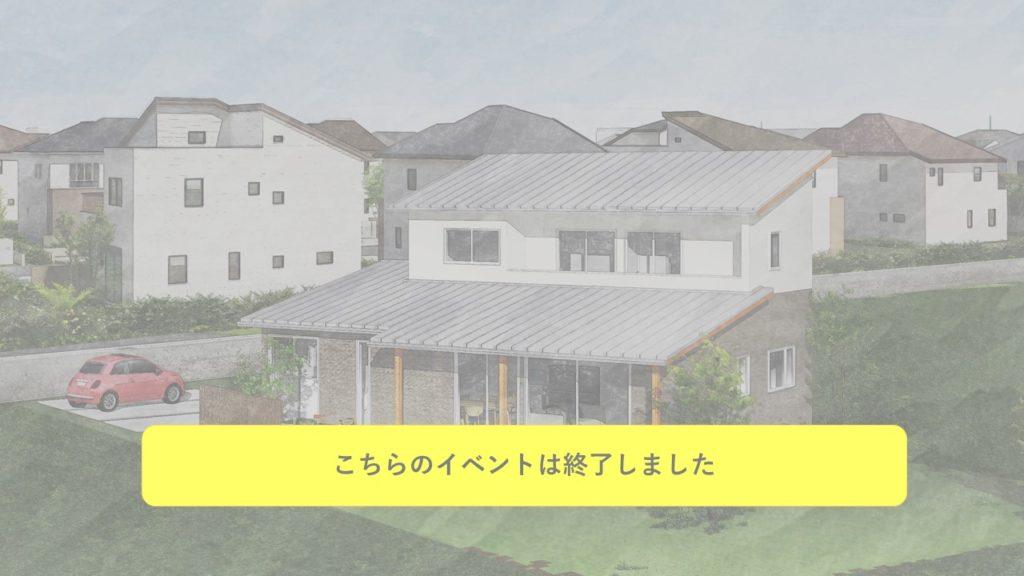 <終了>「深い軒と縁側のある、柔らかに佇む暮らし」完成見学会