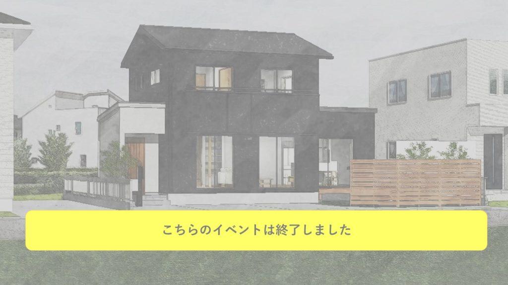 10/2-3 「光と風の通う家」完成見学会