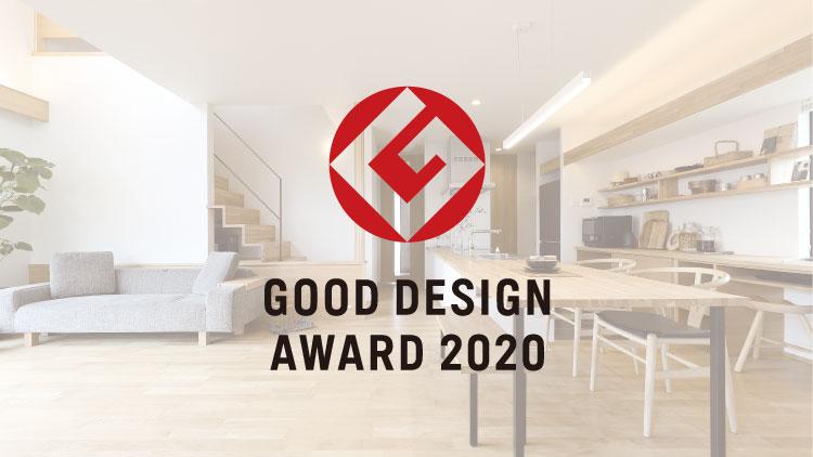 グッドデザイン賞2020受賞