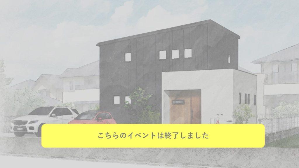 <終了>「田園に浮かぶモダンな白黒BOXに和を取り込んだ家」完成見学会