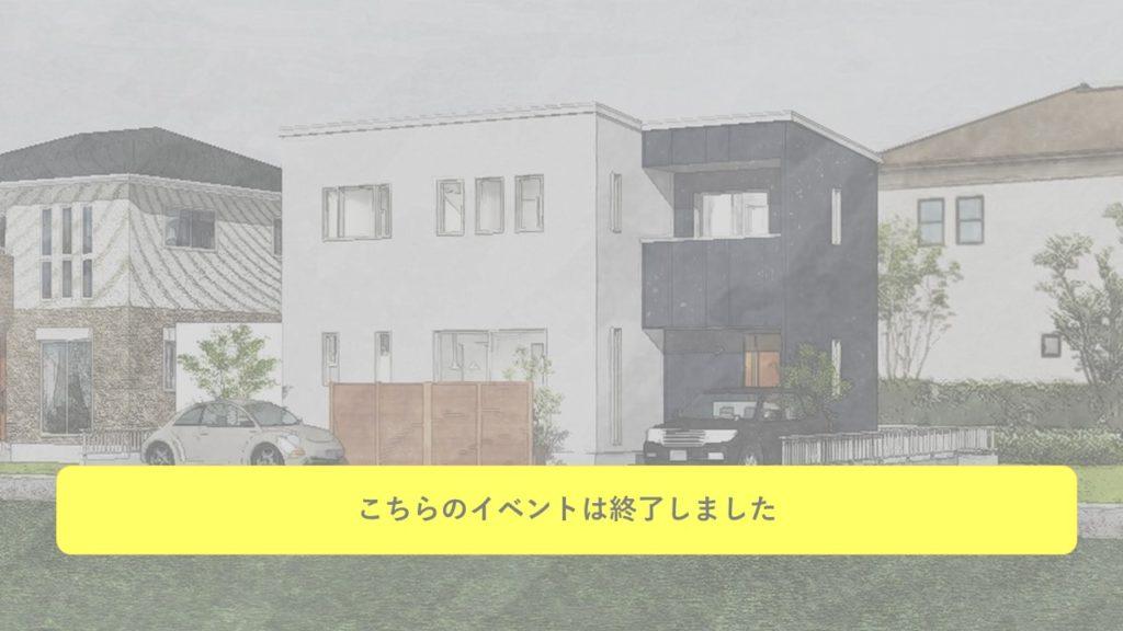 〈終了〉7/3-4 「外を楽しむ人の家」完成見学会