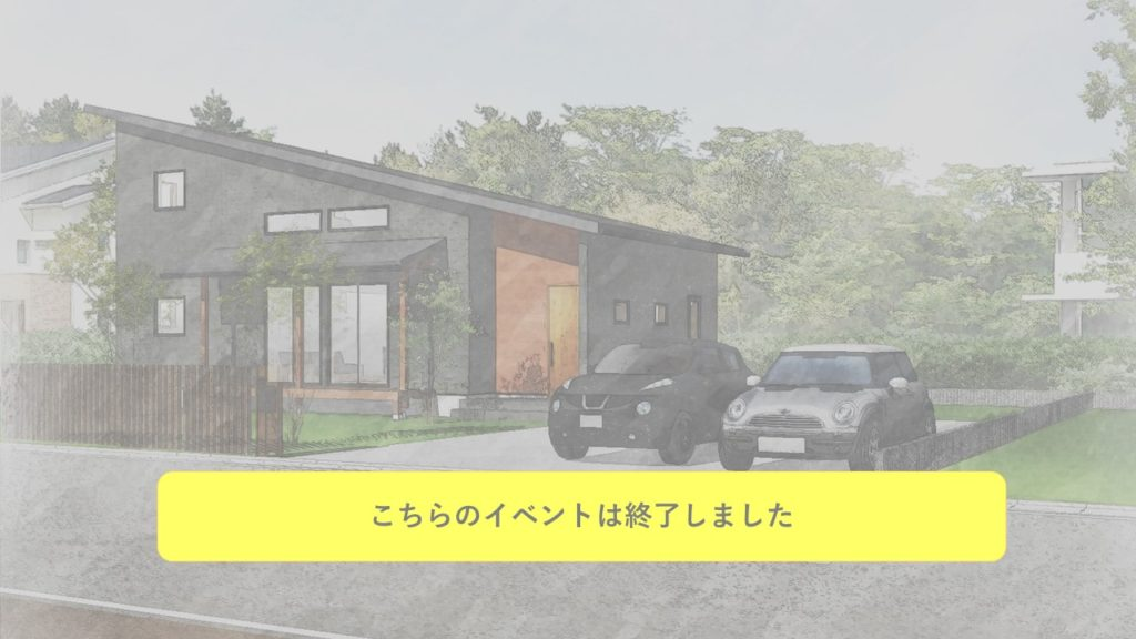 <終了>「空に伸びる大屋根のモダンな住まい」完成見学会