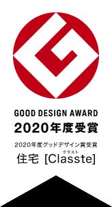 2020年度グッドデザイン賞受賞:自然と家族のつながりを感じる住まい